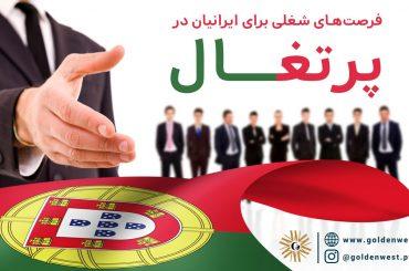 کار در پرتغال برای ایرانیان