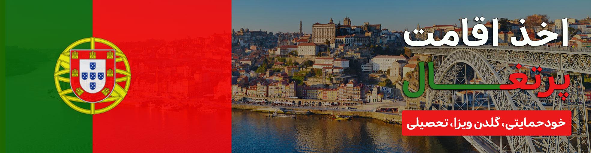 اخذ اقامت پرتغال از طریق خودحمایتی، گلدن ویزا و تحصیلی