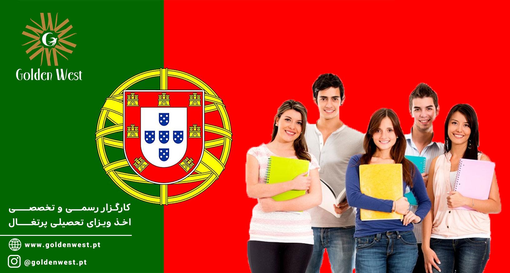 ویزای تحصیلی یا دانشجویی پرتغال