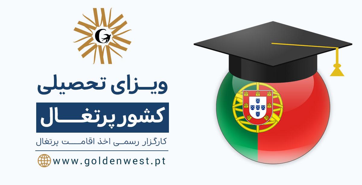 ویزای تحصیلی یا دانشجویی پرتغال با گلدن وست
