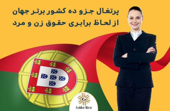 برابری حقوق زن و مرد در پرتغال