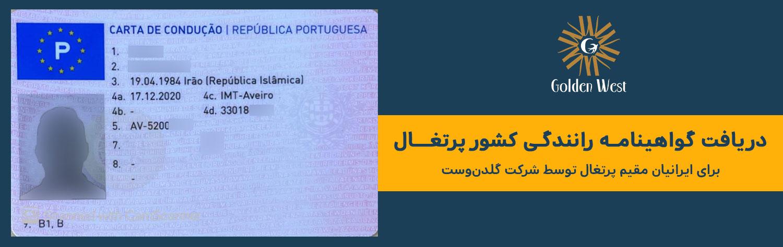 گواهینامه رانندگی کشور پرتغال