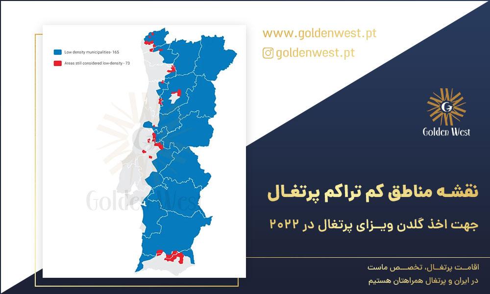 نقشه کشور پرتغال - مناطق کم تراکم