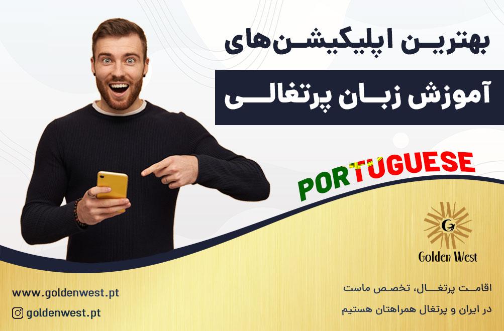 اپلیکیشن آموزش زبان پرتغالی
